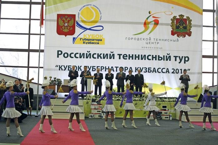 2010г Российский теннисный турнир «Кубок губернатора Кузбасса»